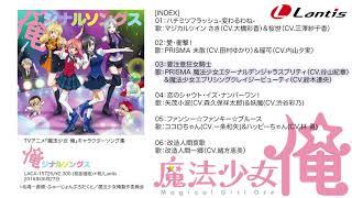 【試聴動画】TVアニメ『魔法少女 俺』キャラクターソング集「俺ジナルソングス」