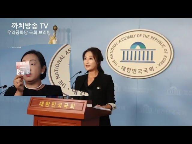 우리공화당 국회 브리핑 | 진순정 대변인 이어서 | 인지연 수석대변인 | 정론관  2019.8.8