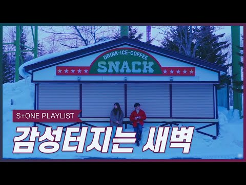 [Stone Music PLAYLIST] 감성터지는 새벽|랩몬스터 (RM), Crush, 프라이머리, 오혁, 권진아, 릴러말즈 (Leellamarz), Way Ched (웨이체드)