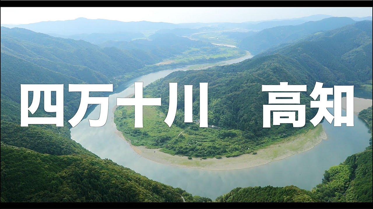 【空の旅#110】「川が360度曲がるってこうゆうこと?」空撮・多胡光純 四万十川_Kochi aerial