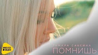 Тамара Саксина  -  Помнишь (Official video)
