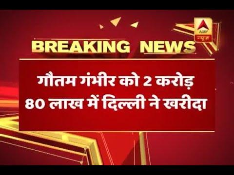 IPL Auction 2018: Gautam Gambhir sold to Delhi Daredevils for Rs 2.80 crores