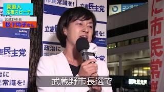 菅直人候補の応援にたった松下玲子武蔵野市長は、菅さんから市民と対話...