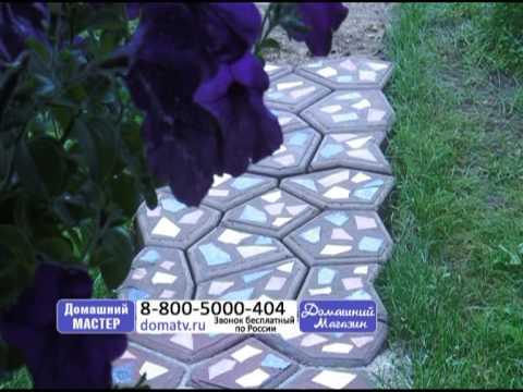видео: Форма для садовой дорожки (формы для тротуарной плитки) своими руками видео. Купить domatv.ru