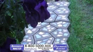 Форма для садовой дорожки (формы для тротуарной плитки) своими руками видео. Купить domatv.ru(Форма для садовой дорожки (формы для тротуарной плитки). Облагораживаем территорию своего дома и участка..., 2013-02-07T18:22:45.000Z)