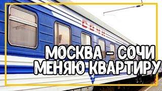 Меняю квартиру в Москве на квартиру в Сочи