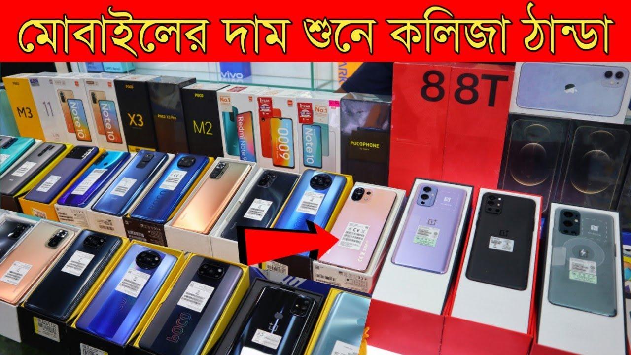 নতুন মোবাইলের দাম শুনে কলিজা ঠান্ডা?mobile phone price in BD 2021?Dhaka BD Vlogs