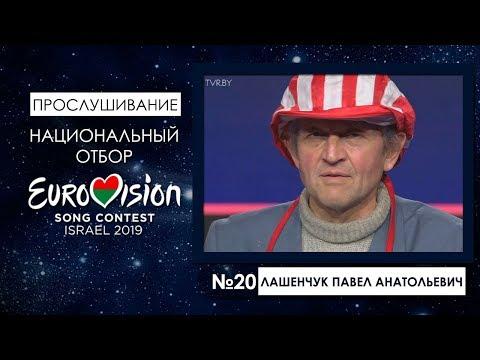 Уча�тник №20. Павел Лашенчук