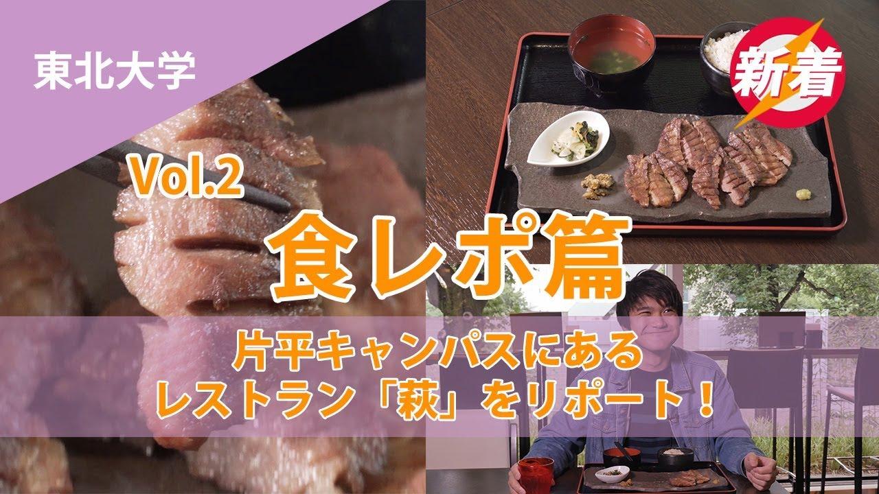 新着動画/東北大学の食堂「レストラン萩」に行ってみた!(ぶらり大学探訪)