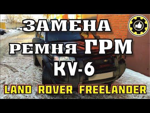 LAND ROVER Freelander. Замена ГРМ. ДВС KV6. (#AvtoservisNikitin)