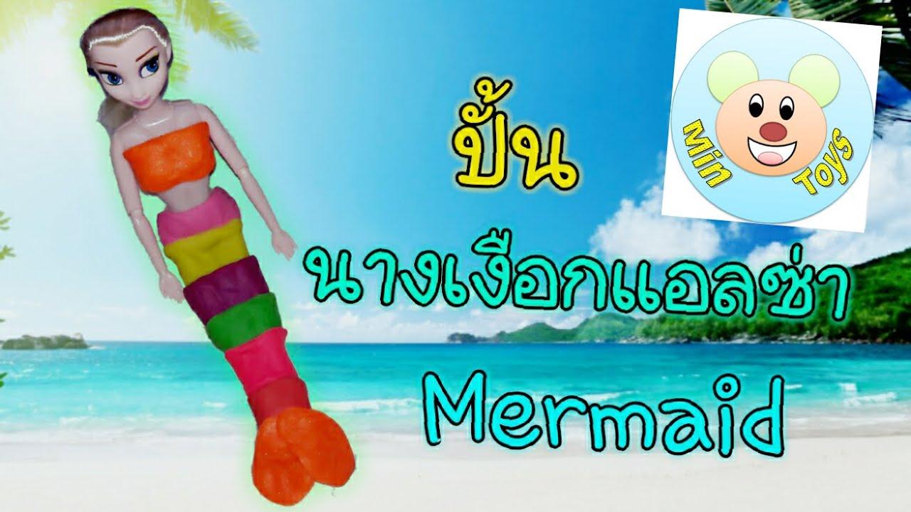 นางเงือกแอลซ่าสีรุ้ง Mermaid   สอนปั้น   พี่มีน min toys