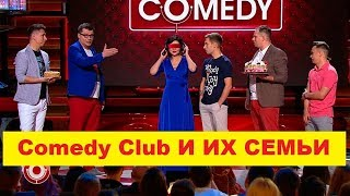 Comedy Club/ Камеди Клаб И ИХ СЕМЬИ