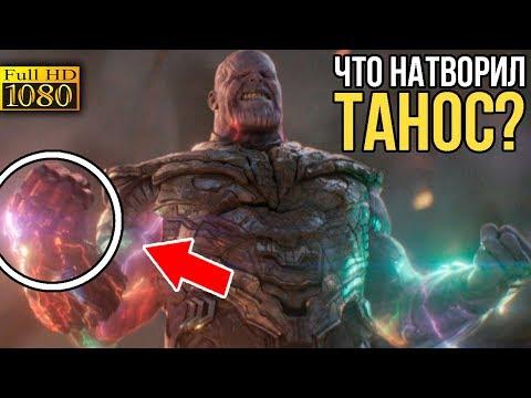 Новый злодей для Мстителей! Что натворил Танос?