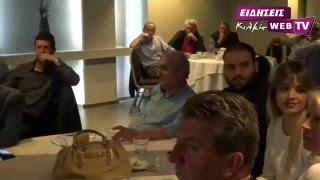 Ανοιχτή συνεδρίαση ΝΟΔΕ Κιλκίς της Ν.Δ.-Eidisis.gr webTV