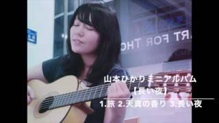 山本ひかり オリジナル曲を3曲収録しました手作りミニアルバム【長い夜...
