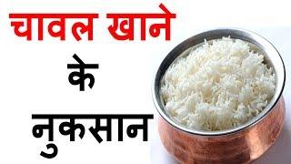 चावल खाने के नुकसान जानकर चौक जायेगे आप | Rice Eating Disadvantages | Gharelu Nuskhe
