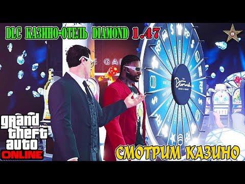 GTA ONLINE DLC КАЗИНО-ОТЕЛЬ DIAMOND - ОБЗОР НОВОГО КАЗИНО (DLC THE DIAMOND CASINO & RESORT 1.47)