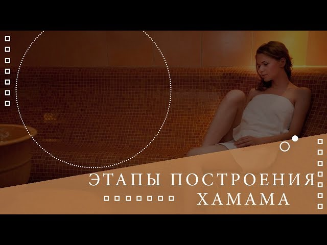 ✅Строительство турецкой бани хамама. Основные этапы строительства.🌡Все о хамаме ⚜⚜⚜