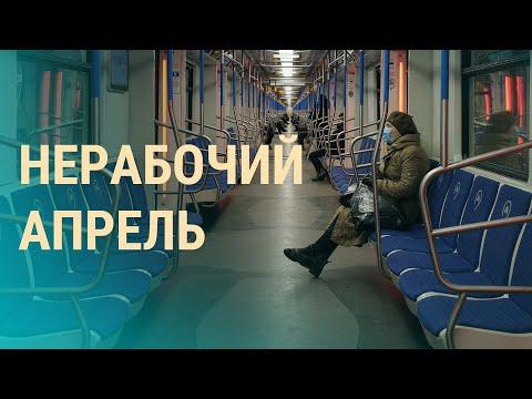 Каникулы Путина | ВЕЧЕР | 02.04.20