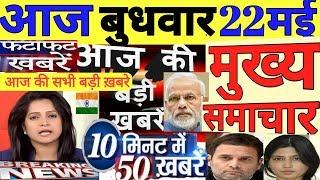 Aaj ka taja khabar,20मई के मुख्य समाचार,today breaking news,aaj ka taja samachar,PM Modi,news,SBIjio