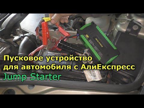 Пусковое устройство для автомобиля с АлиЕкспресс / Jump Starter / Заводилка