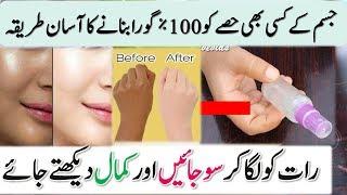 Miracle Full Body Whitening Spray Formula Easy & 100% Effective