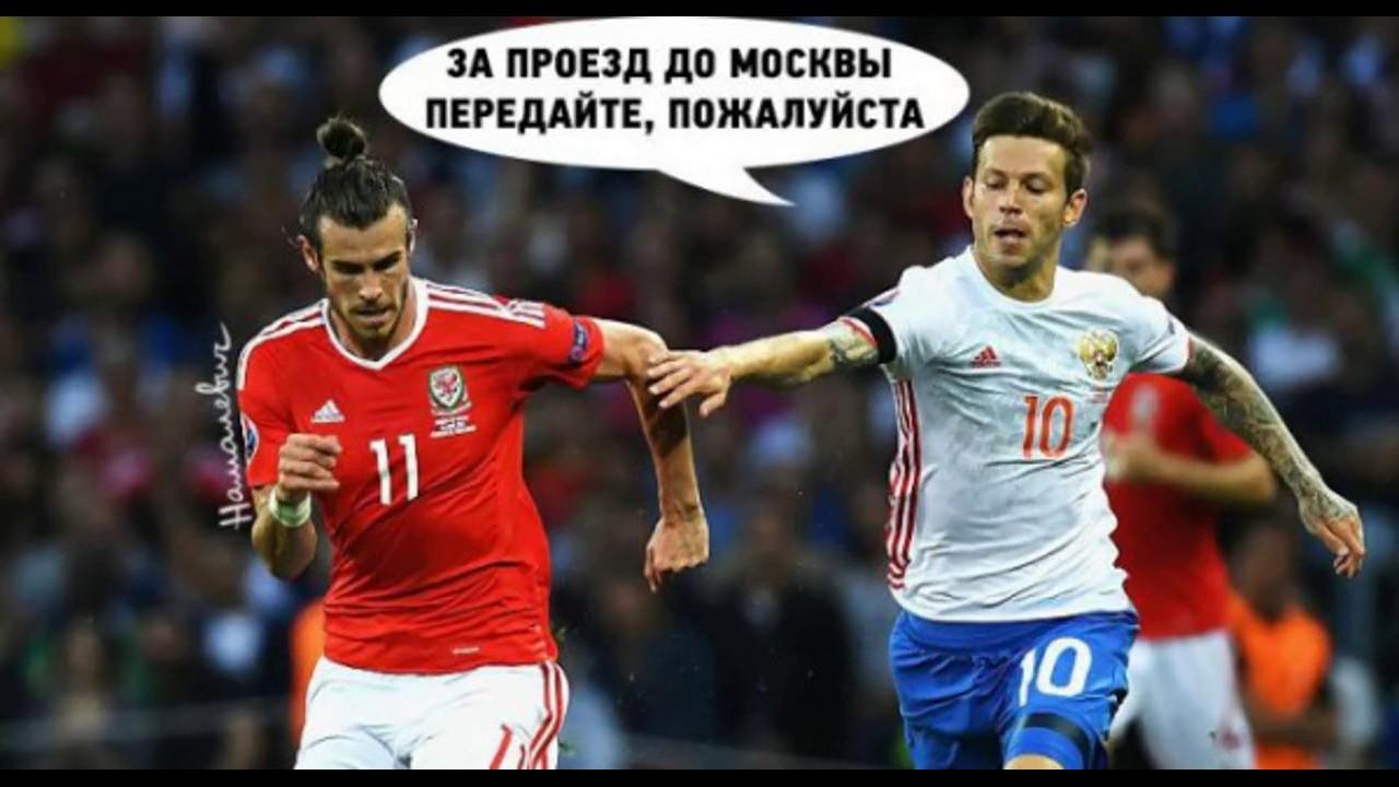 предлагаем россия по футболу картинка прикол кто выбирает