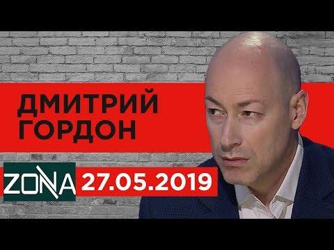 Дмитрий Гордон дает интервью интернет-газете ZonaKZ (Казахстан). 27.05.2019