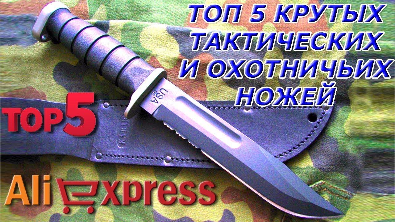 обзор ножей с алиэкспресс 2018