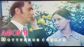 Афоня (1975) - 50 оттенков серого | Русский трейлер ●ᴴᴰ