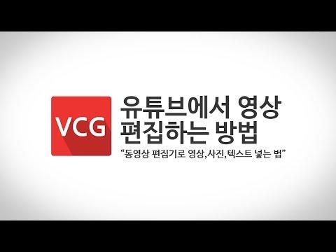 유튜브에서 영상 편집하는 방법_유튜브 동영상 편집기로 영상,사진,텍스트 넣는 법_VCG