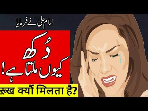 dukh-kyo-milta-hai-  -hazrat-imam-ali-r-says-  -takleef-  -dard-  -sadness-  -faizan-e-eman- -aj-tv