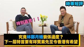 【時事短評】究竟林鄭月娥衰咗喺邊度下一屆特首要有乜嘢質素先至令香港有希望特別嘉賓陶傑2021年1月13日