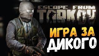 ИГРАЕМ ЗА ДИКОГО В ПОБЕГЕ ИЗ ТАРКОВА - Escape from Tarkov