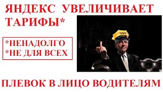 Яндекс такси повышает тарифы. Временно. И не для всех.