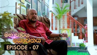 Mahacharya Yauvanaya | Episode 07 - (2018-03-05) | ITN Thumbnail