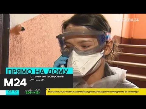 Роспотребнадзор начал тестировать COVID-19 на дому - Москва 24