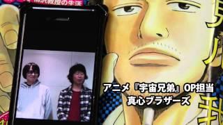 『宇宙兄弟』×真心ブラザーズ×AR三兄弟のコラボiOSアプリ【宇宙真心AR】...