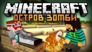 Minecraft: Секреты Острова Зомби #1 [УГОЛЬ В БАГАЖЕ](ПОСТАВЬ ЛАЙК, И УЗНАЙ ЧТО С НАМИ СЛУЧИТЬСЯ ДАЛЬШЕ СКОРЕЕ! Если вам понравилось , не забудьте рассказать о..., 2012-12-03T10:01:43.000Z)