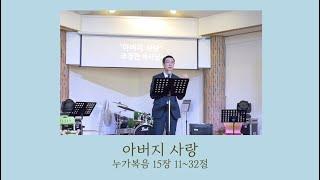사직동교회 고등부 주일 메시지(누가복음 15장 11-3…