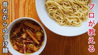 【味の決め手は○○○】基本の醤油つけ麺の作り方【昔ながらのしょうゆつけ麺】