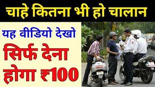 अब नहीं कटेगा 100 रु से ज्यादा का चालान, Motor Vehicle Act 2019, PM मोदी breaking news