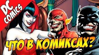 Что сейчас крутого в комиксах DC? (Бэтмен, Харли Квинн, Константин, Лига Справедливости)