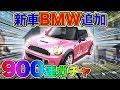 【荒野行動】本日アプデで新車『BMW』追加!! 初の軽自動車が可愛すぎて900連引いてみたww【アップデート】