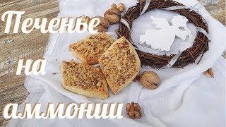 Печенье на аммонии с грецкими орехами