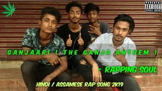 RAPPING SOUL - GANJAARI {THE GANJA ANTHEM} || HINDI/ASSAMESE RAP SONG 2k19 ||