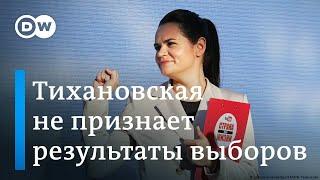 Светлана Тихановская объявила себя победителем и не признает результаты выборов в Беларуси