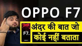 Oppo F7 vs Vivo V9   अंदर की बात जो कोई नहीं बताता   Comparison by Gizmo Gyan in Hindi