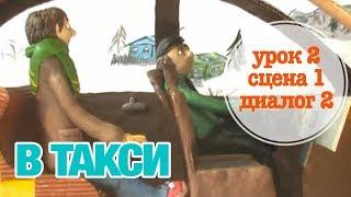 В ТАКСИ: Урок 2 Сцена 1 Диалог 2 | Время говорить по-русски!