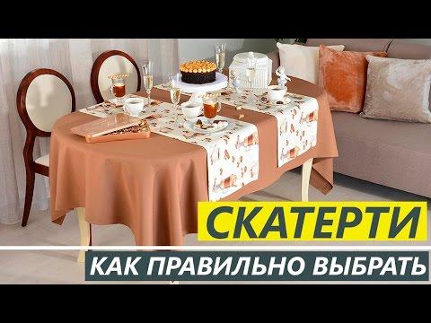Как правильно подобрать скатерть по размеру стола